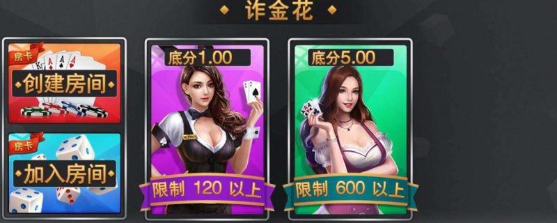 炸金花三张牌怎么玩