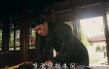 国?#24335;?#27602;日:上海警察古装禁毒MV走红,爆笑又惊艳