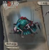 第五品行蜘蛛长腿密斯皮肤一览