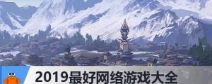 2019最好网络游戏大全