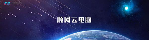 2019顺网云电脑产品发布会圆满结束 !顺网打响互娱新生态建设第一枪