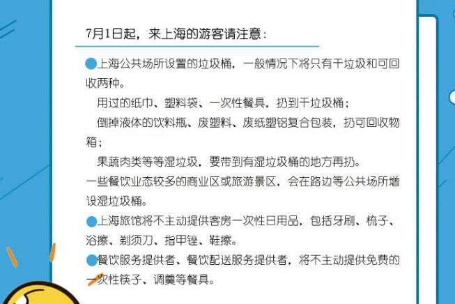 """7月起在上海""""逛吃逛吃""""后要找到湿垃圾桶,游客扔错也会罚"""