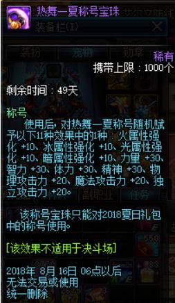 DNF2019夏日套宝珠属性介绍