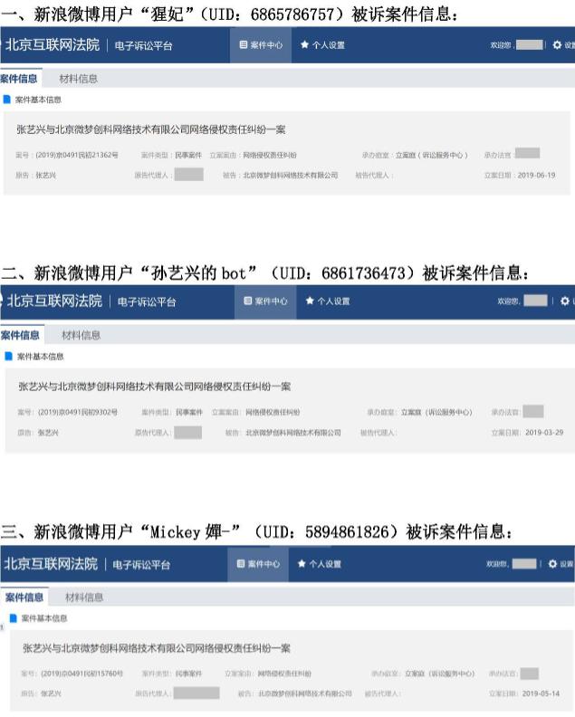 张艺兴律师声明:张艺兴方起诉黑粉,网络不是法外之地!