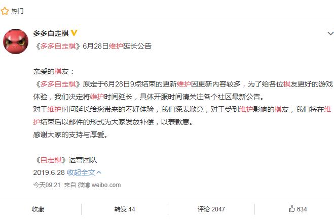 《多多自走棋》6月28日维护延长公告