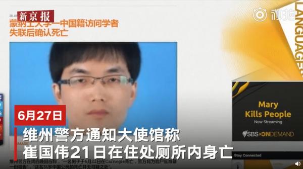 中国访澳学者离奇死亡,警方认定自杀引家属质疑