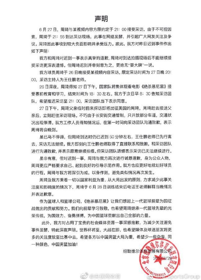周琦团队发布声明:已向王仕鹏道歉,迟到非故意没耍大牌