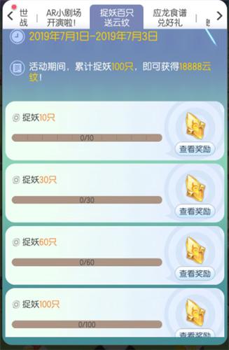 一起来捉妖捉妖百只送云纹活动玩法介绍