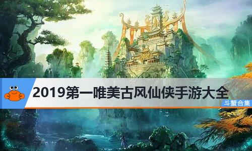 2019第一唯美古风仙侠手游