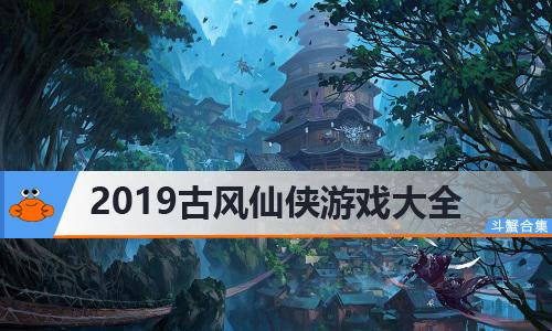 2019古风仙侠游戏