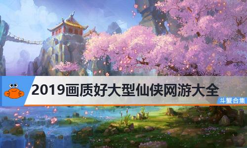 2019画质好大型仙侠网游