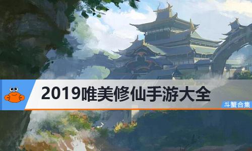2019唯美修仙手游