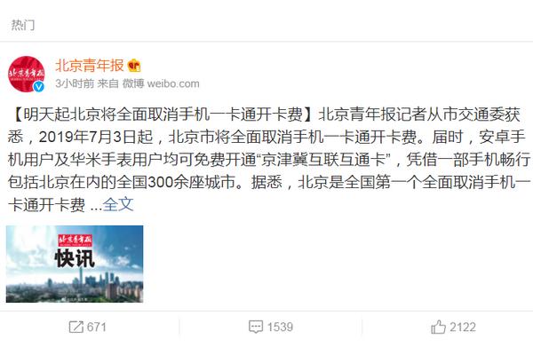 取消一卡通开卡费:明天起北京将全面取消手机一卡通开卡费