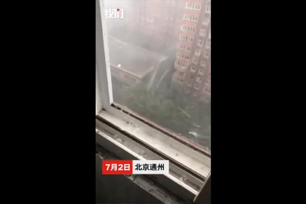 北京冰雹直径2cm是怎么回事-北京冰雹直径2cm详情介绍