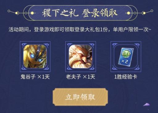 王者荣耀闪耀新赛季登录礼包获得方法