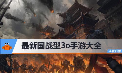 最新国战型3d手游