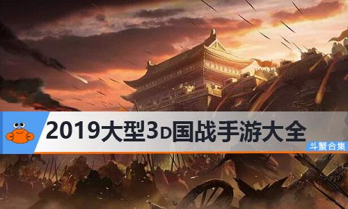 2019大型3d国战手游