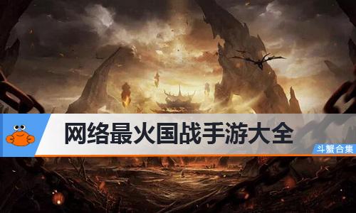 网络最火国战手游