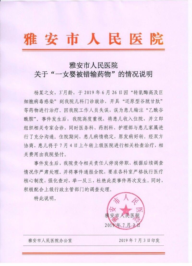 四川3月女婴被错输药物2天,医院:工作人员失误,已停岗停职