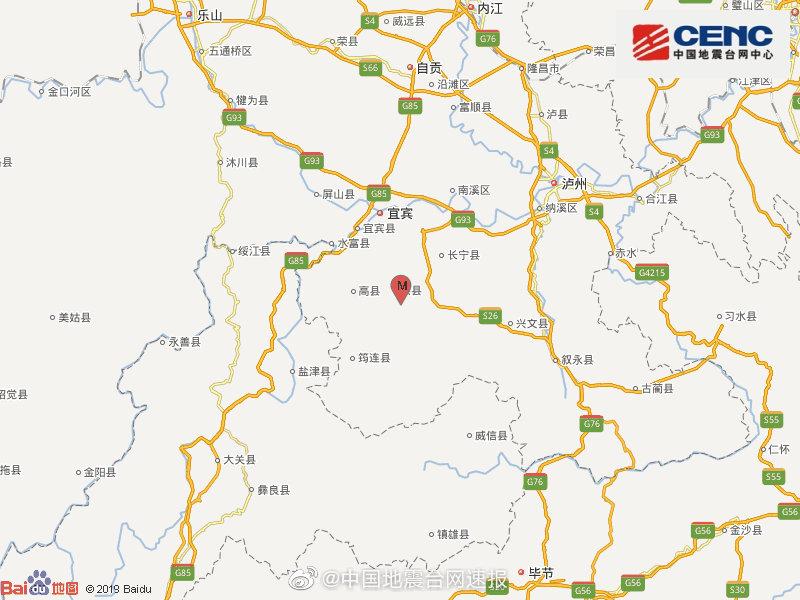 四川宜宾市珙县发生5.6级地震,震源深度8千米