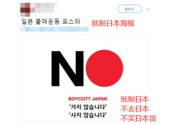 韩国网友抵制日货是怎么回事-韩国网友抵制日货详情介绍