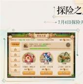梦幻西游手游探险之旅活动玩法介绍
