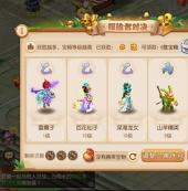 梦幻西游手游探险者对决活动玩法介绍
