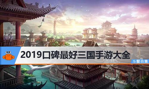 2019口碑最好三国手游
