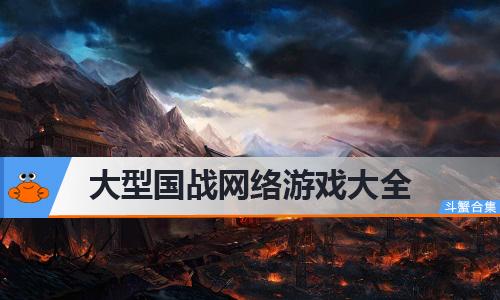 大型国战网络游戏