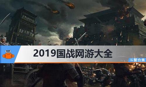 2019国战网游
