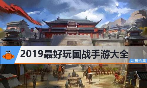 2019最好玩国战手游