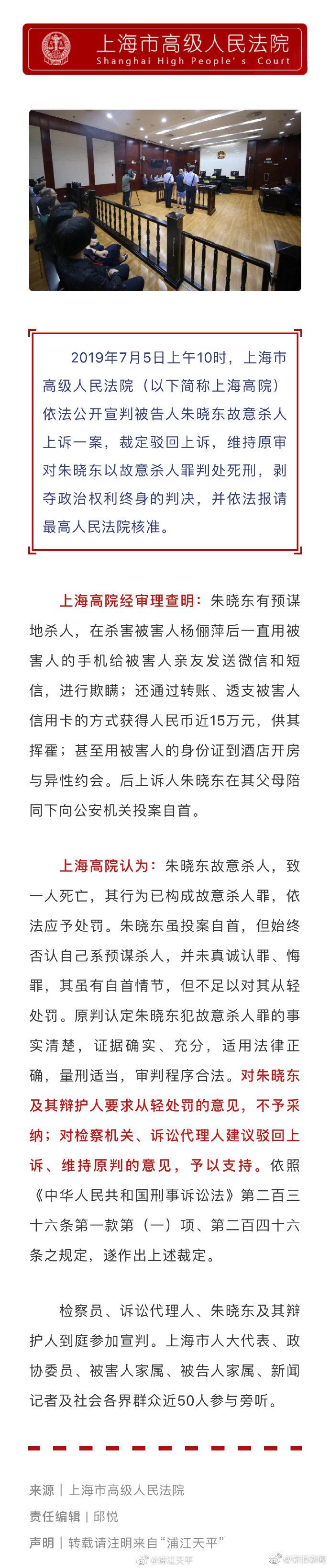 上海杀妻藏尸案二审宣判:维持原审对朱晓东以故意杀人罪判处死刑