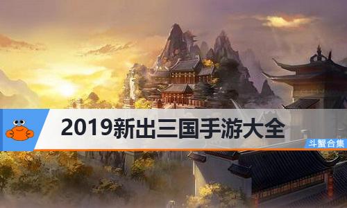 2019新出三国手游