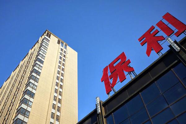 国资委:中国保利集团与中国中丝集团实施重组