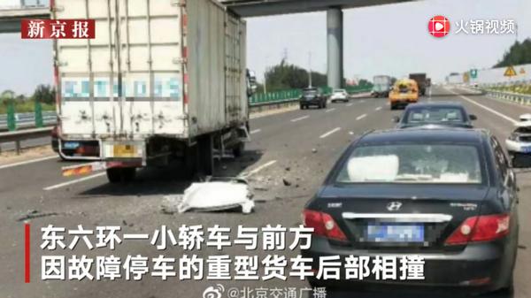 北京东六环交通事故:北京东六环一小轿车追尾重型厢式货车,致车上乘员4死1伤