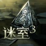 迷室3手游果盘下载