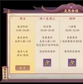 云梦四时歌灵界争锋玩法介绍