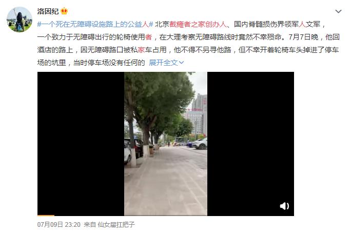 截瘫者之家创办人遇难:因无障碍路口被私车占用,开轮椅车掉进停车场坑内