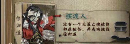 剑网3指尖江湖摆渡人完成方法