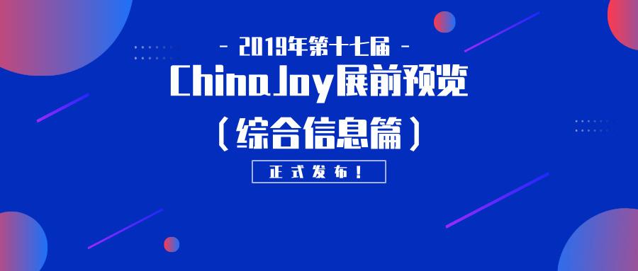 2019年第十七届ChinaJoy展前预览(归纳新闻篇)正式发布!