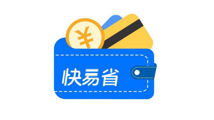 相约2019ChinaJoyBTOC,快易省金融科技平台等你来撩!