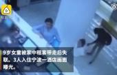 杭州失联女童监控:宁波监控拍到杭州失联女孩,曾出现在象山一度假区