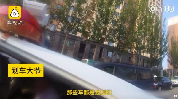 大爷嫌晨练被挡道连划十几辆车,已被警方刑事拘留