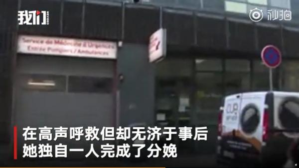 产妇被遗忘:法国产妇被遗忘在病房,呼救无效后独自完成分娩
