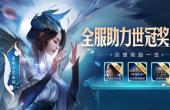 王者荣耀助力世冠奖金池活动玩法介绍