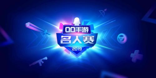 QQ手游名流赛:王喆空降峡谷,孤影WE战队联袂出击