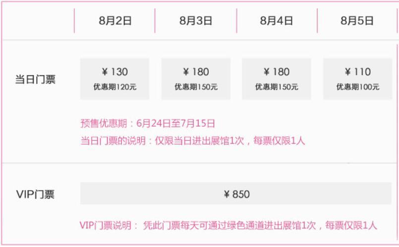 2019 chinajoy小孩要门票吗 多少钱