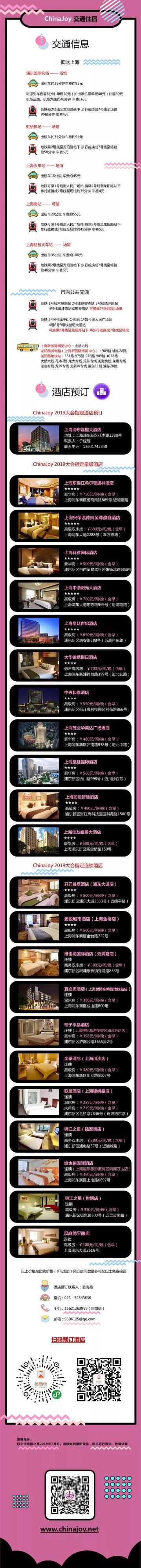 2019年ChinaJoy展前指南正式发布 (综合信息篇)