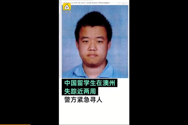 18岁中国留学生在澳失踪2周,警方发布消息紧急寻人