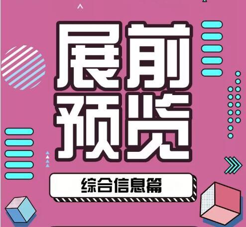 2019年ChinaJoy会展前指南大全